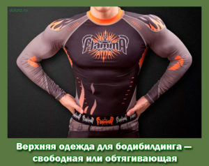 Верхняя одежда для бодибилдинга — свободная или обтягивающая